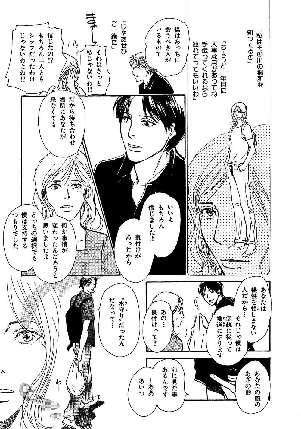 hyakki_0016_0089.jpg
