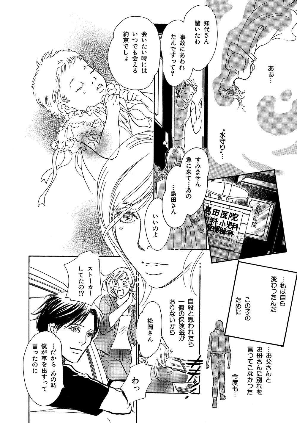 hyakki_0016_0090.jpg