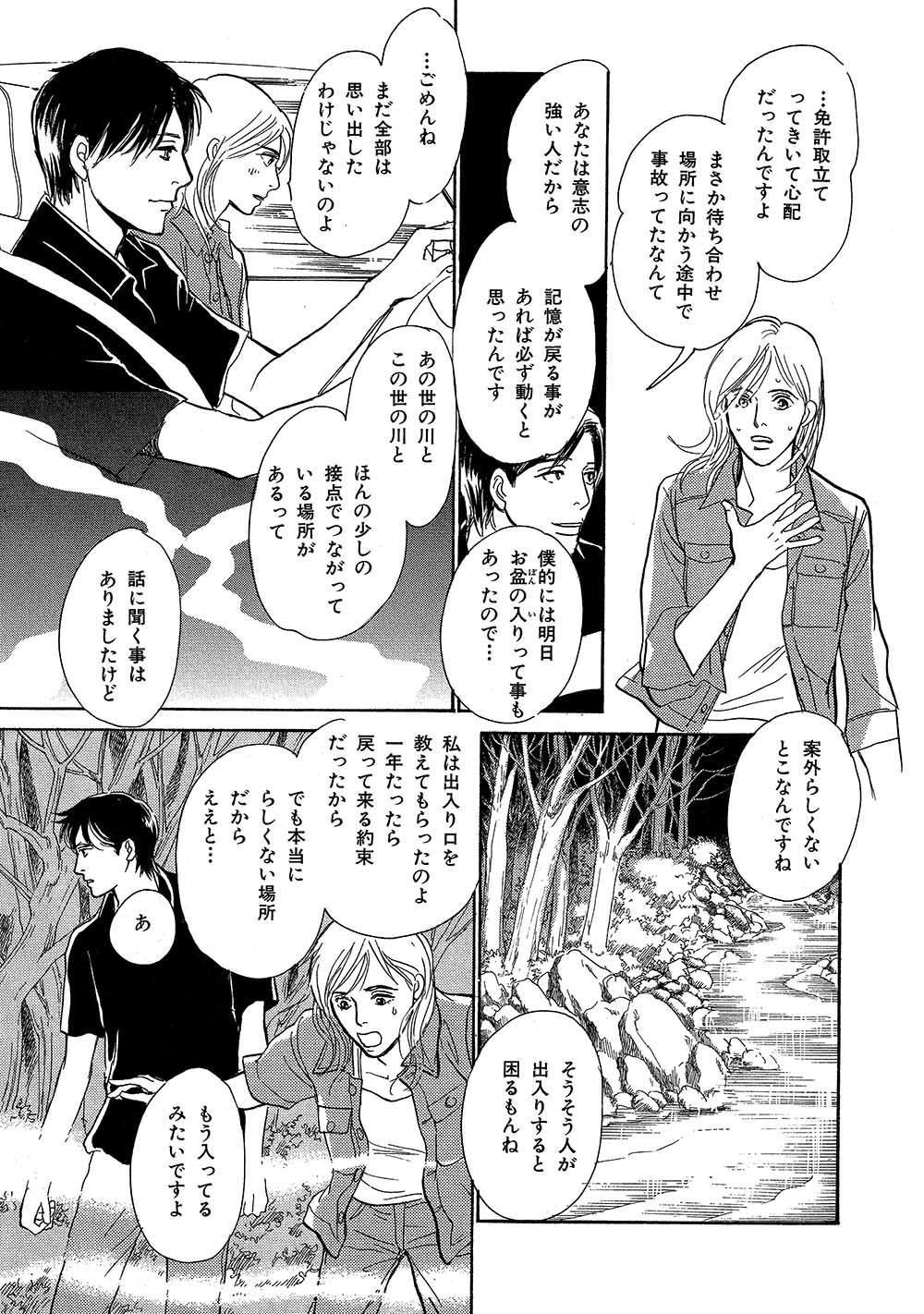 hyakki_0016_0091.jpg