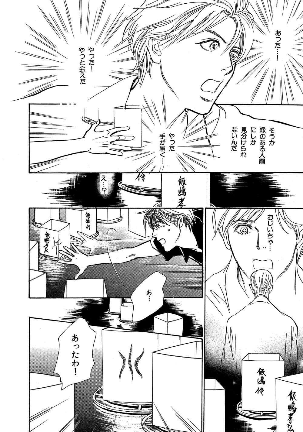 hyakki_0016_0098.jpg