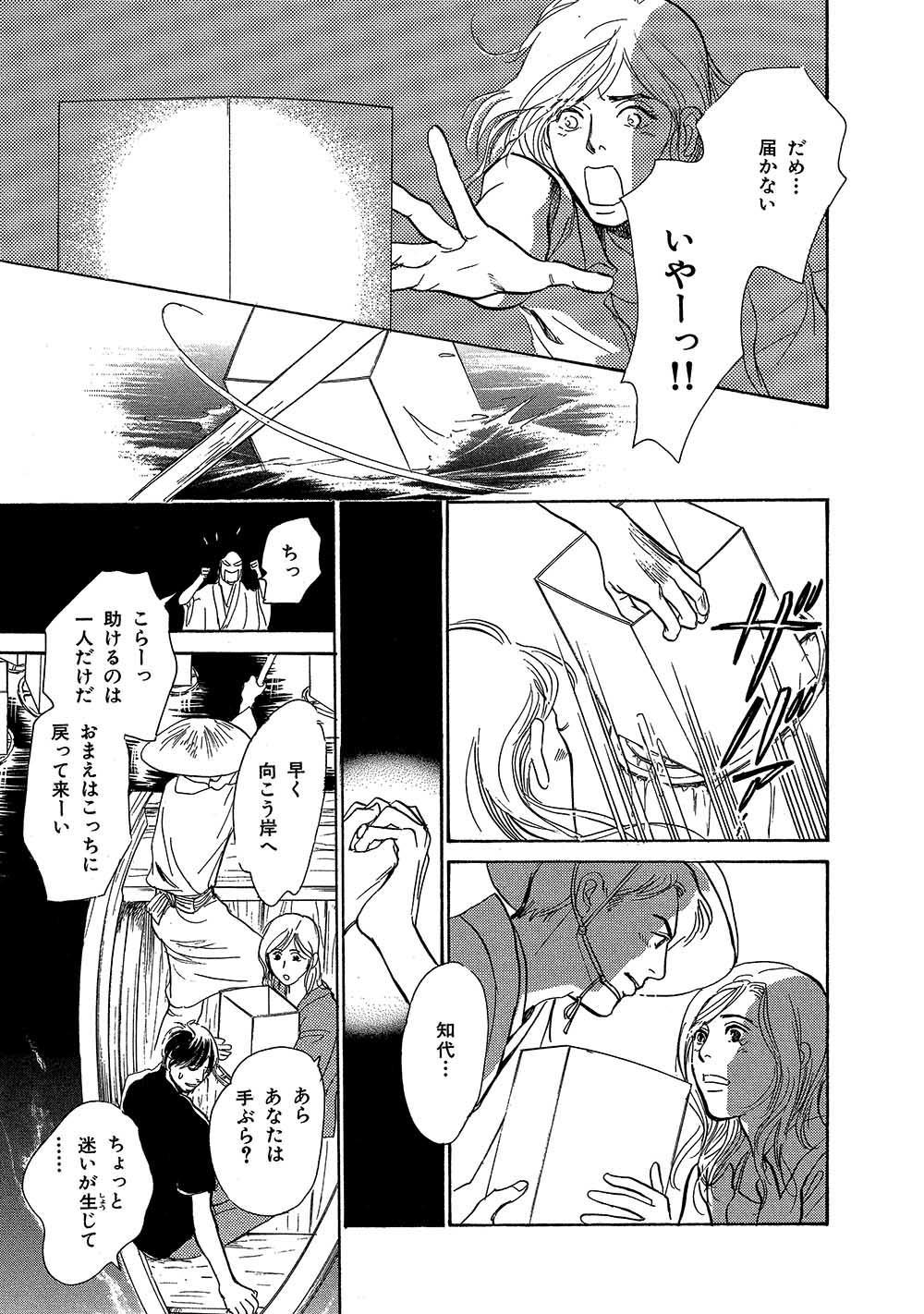 hyakki_0016_0099.jpg