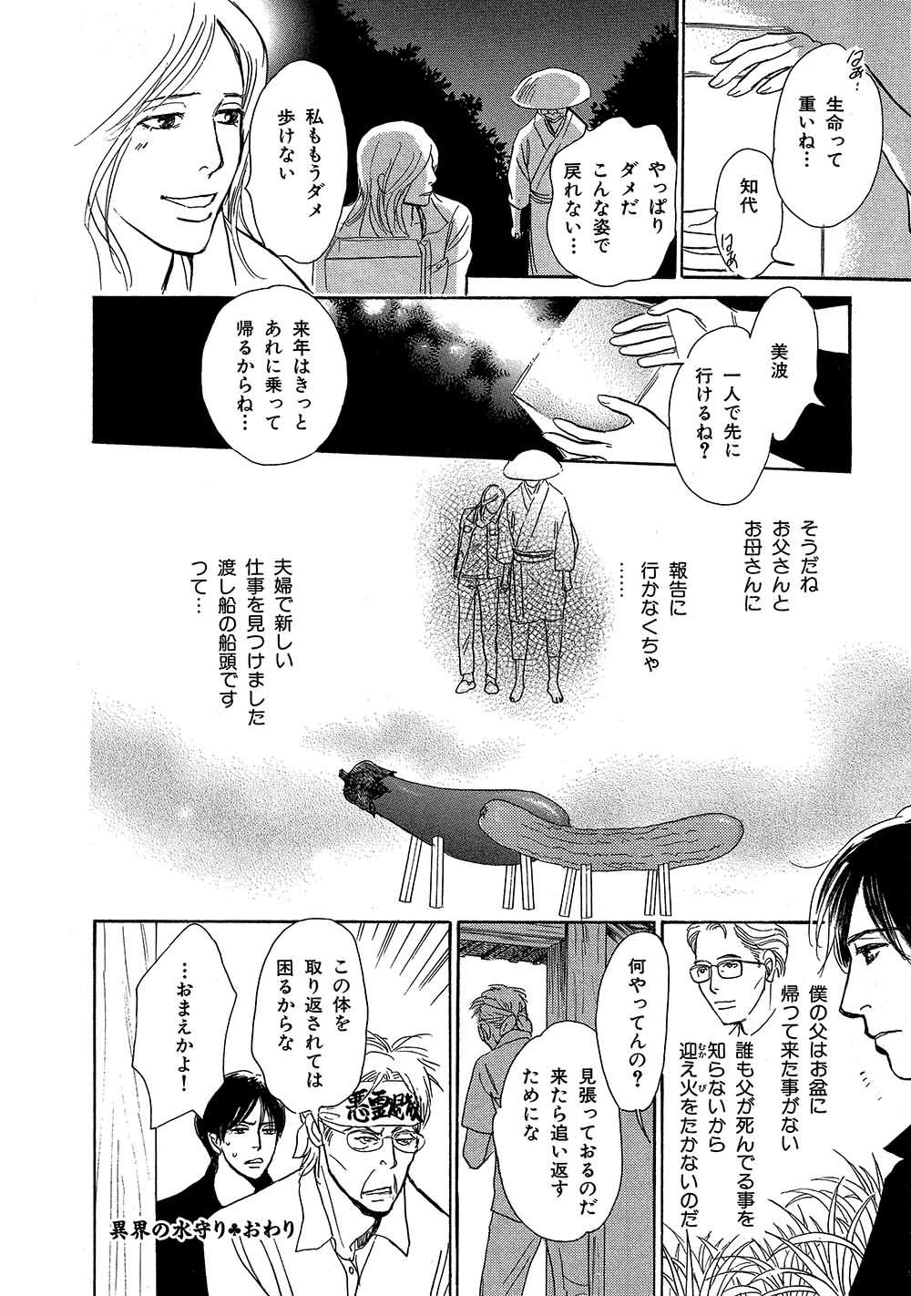 hyakki_0016_0102.jpg