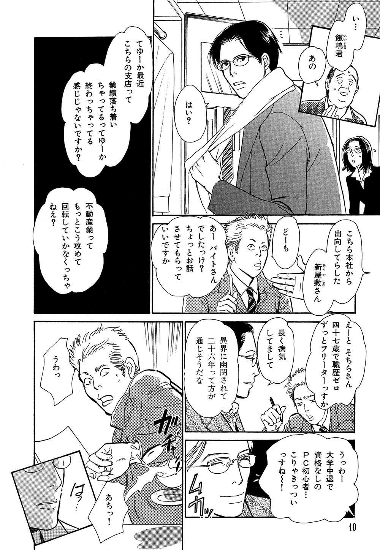 hyakki_0017_0014.jpg