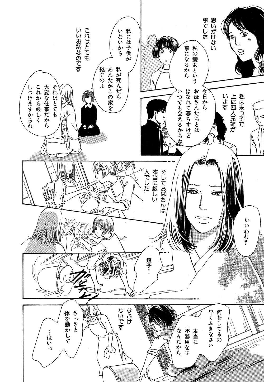 hyakki_0017_0018.jpg