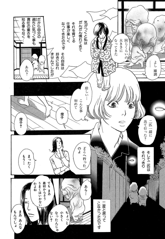 hyakki_0017_0024.jpg