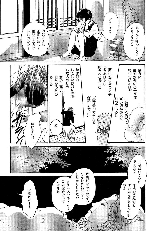 hyakki_0017_0025.jpg