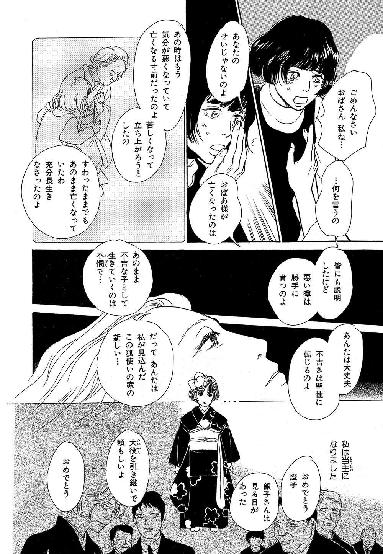 hyakki_0017_0026.jpg