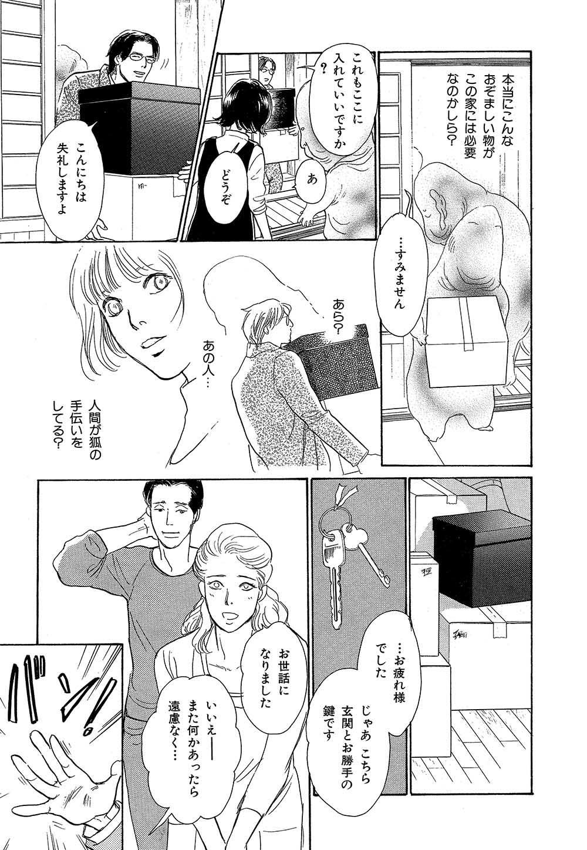 hyakki_0017_0031.jpg