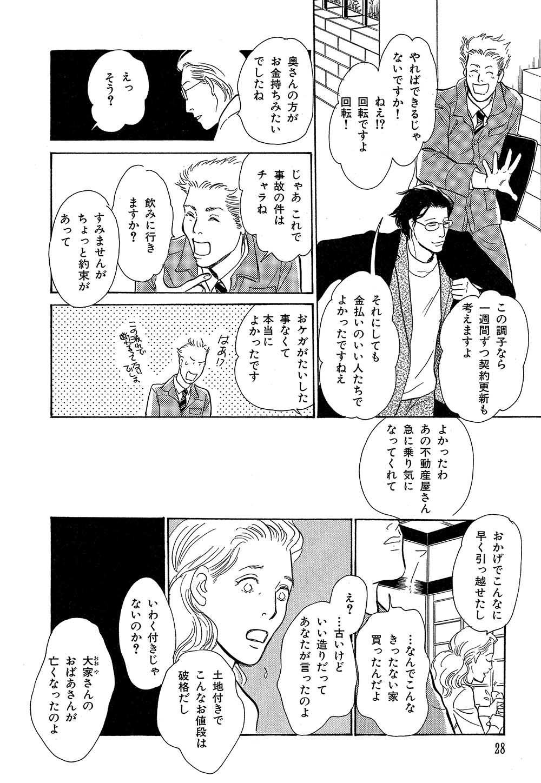 hyakki_0017_0032.jpg