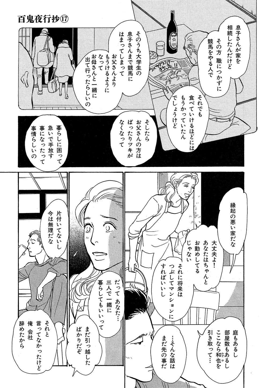 hyakki_0017_0033.jpg