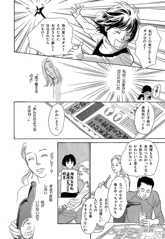 hyakki_0017_0038.jpg