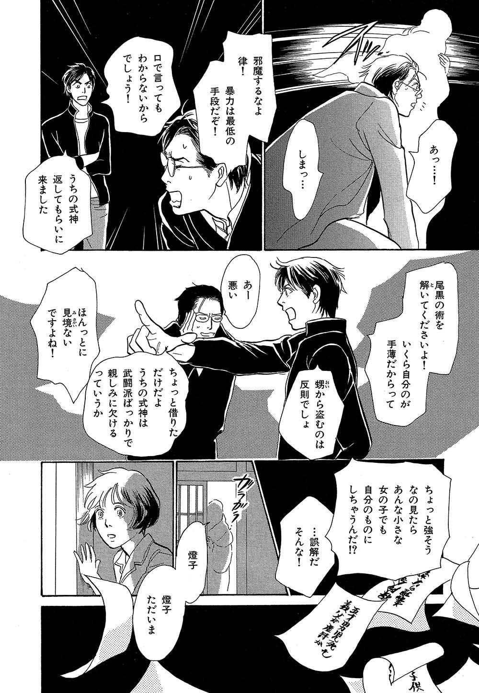 hyakki_0017_0042.jpg