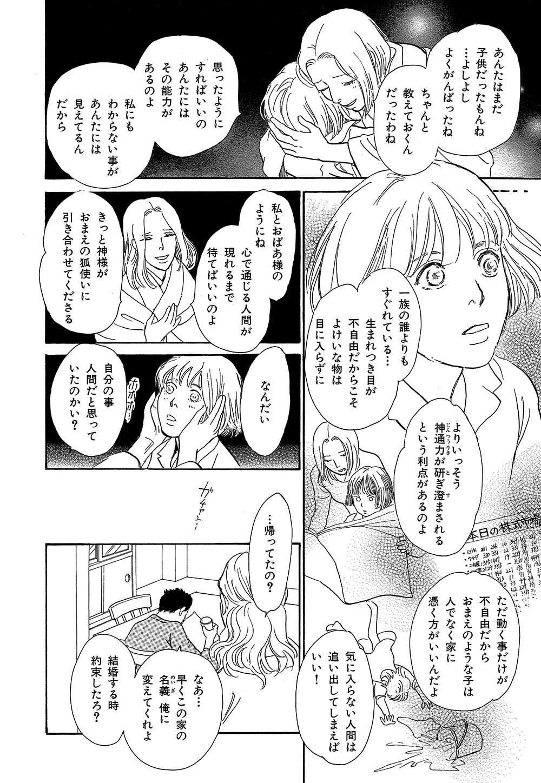 hyakki_0017_0044.jpg