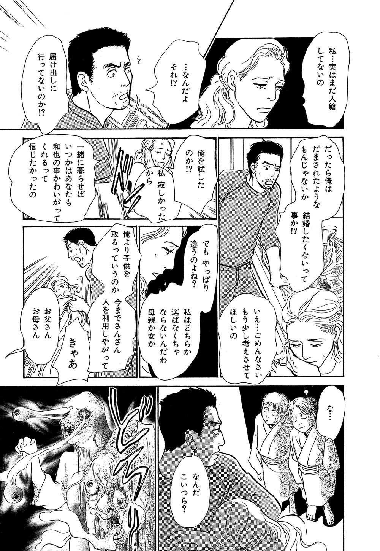 hyakki_0017_0045.jpg