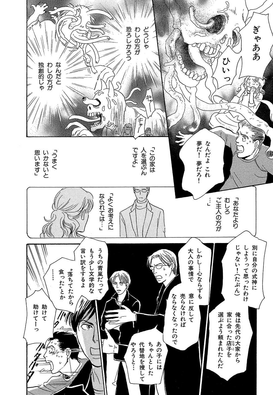 hyakki_0017_0046.jpg