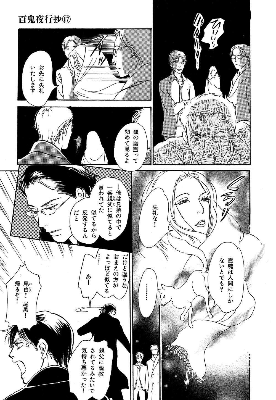 hyakki_0017_0047.jpg