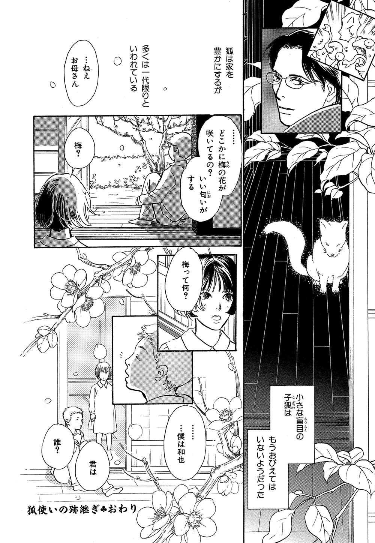 hyakki_0017_0048.jpg