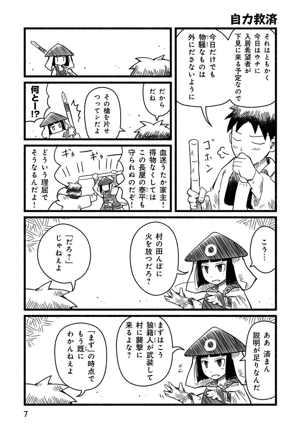 雑兵物語上_007.jpg