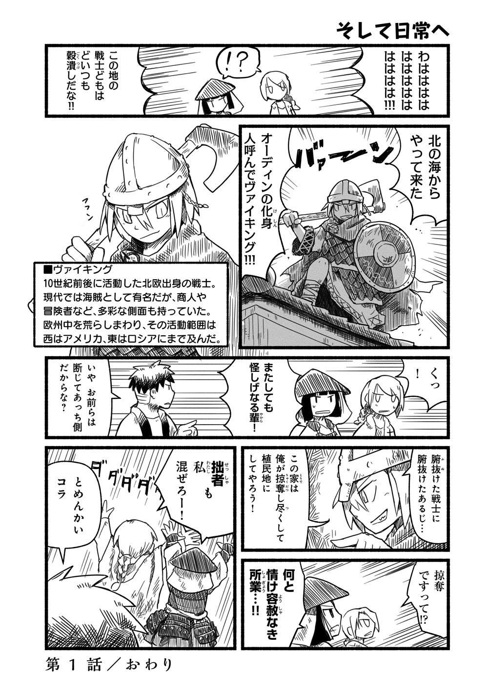 雑兵物語上_012.jpg