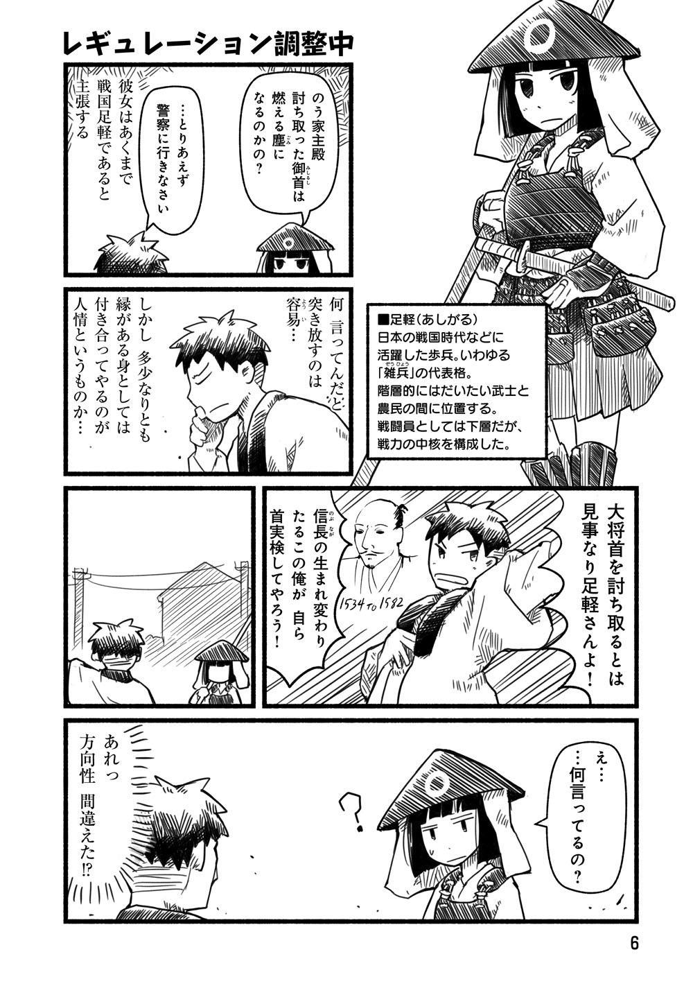 雑兵物語上_006.jpg