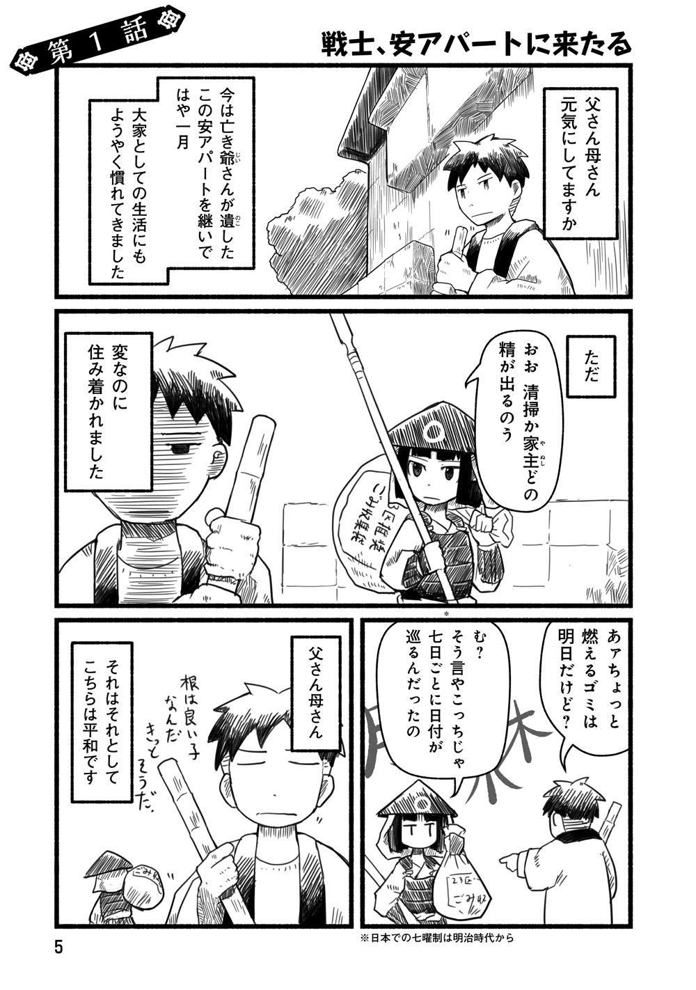 雑兵物語上_005.jpg