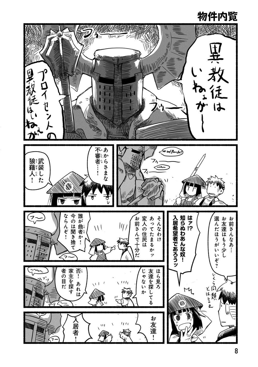 雑兵物語上_008.jpg