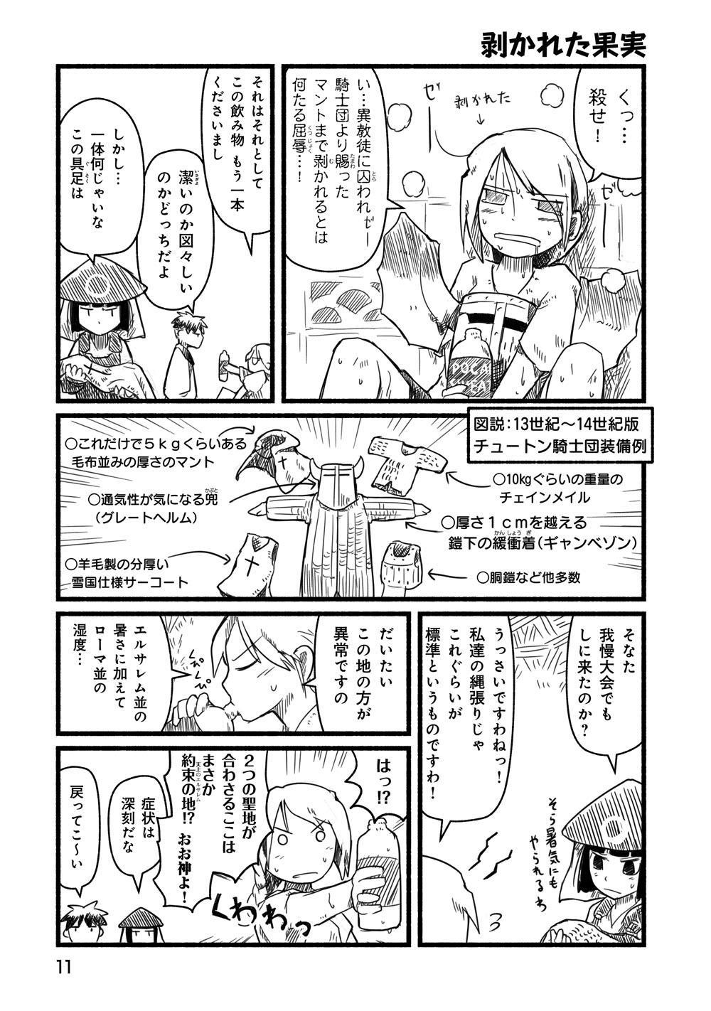 雑兵物語上_011.jpg