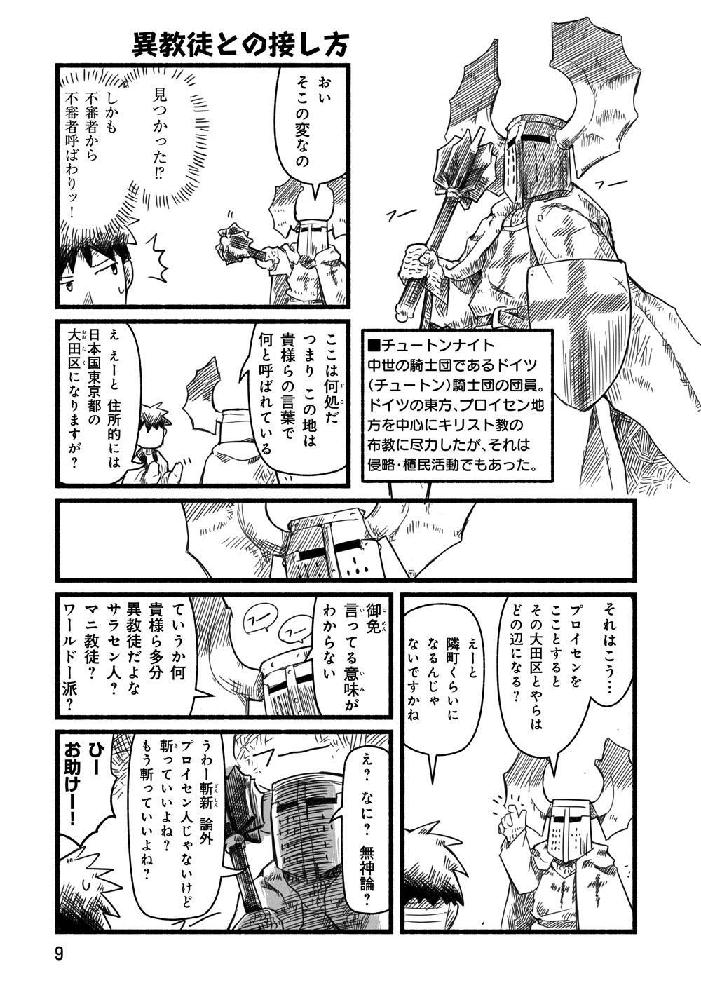雑兵物語上_009.jpg