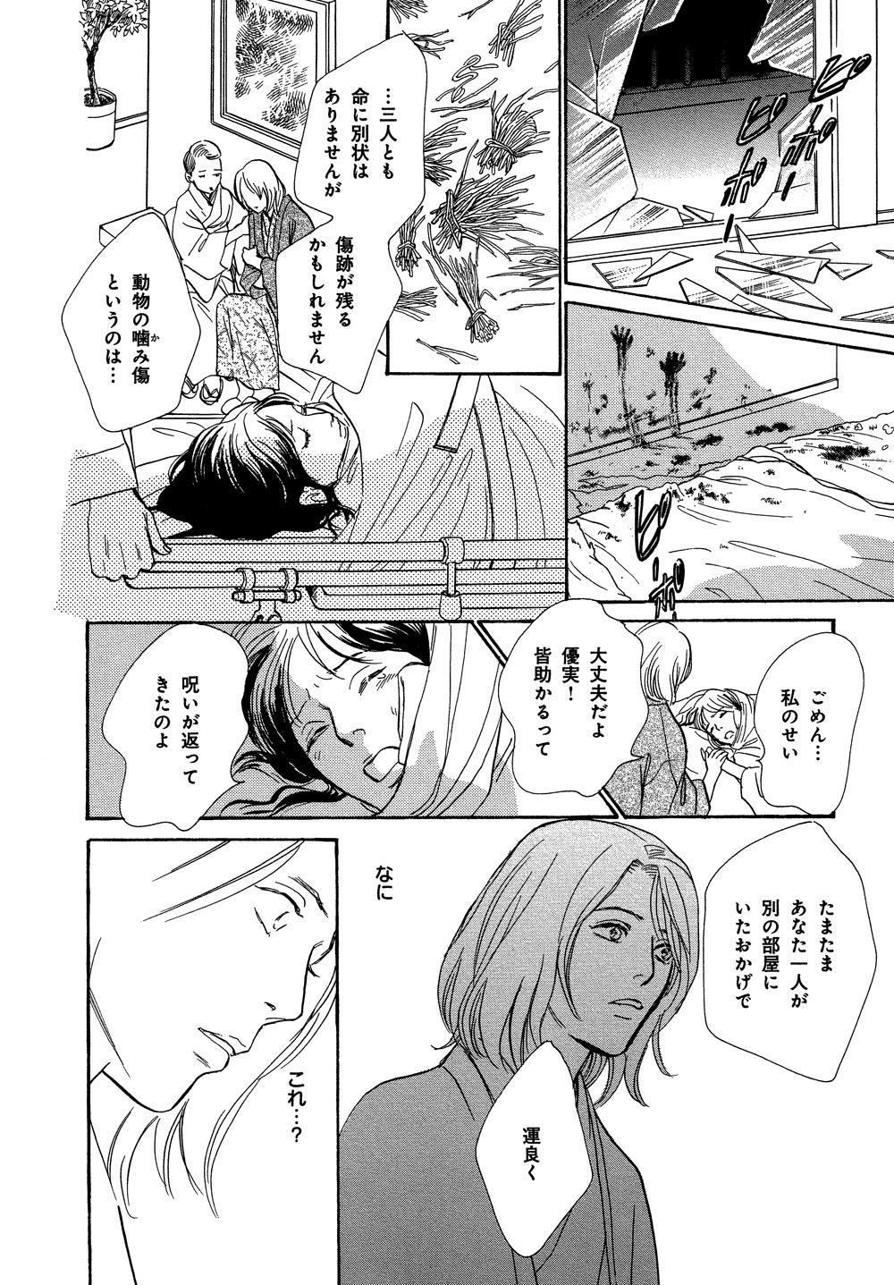 hyakki_0020_0020.jpg