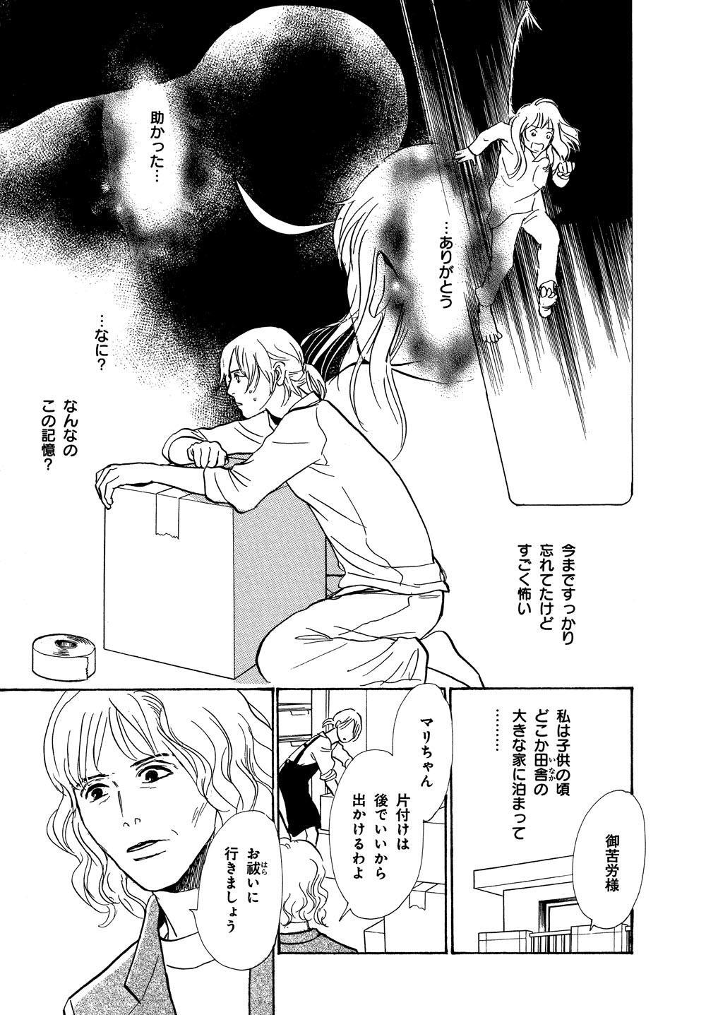 hyakki_0020_0027.jpg