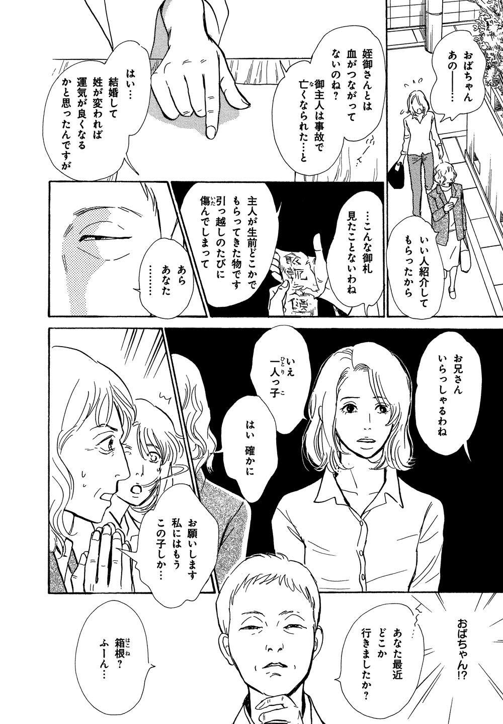 hyakki_0020_0028.jpg