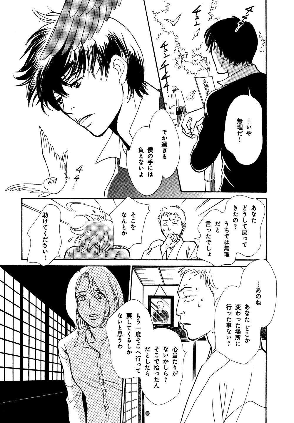 hyakki_0020_0033.jpg