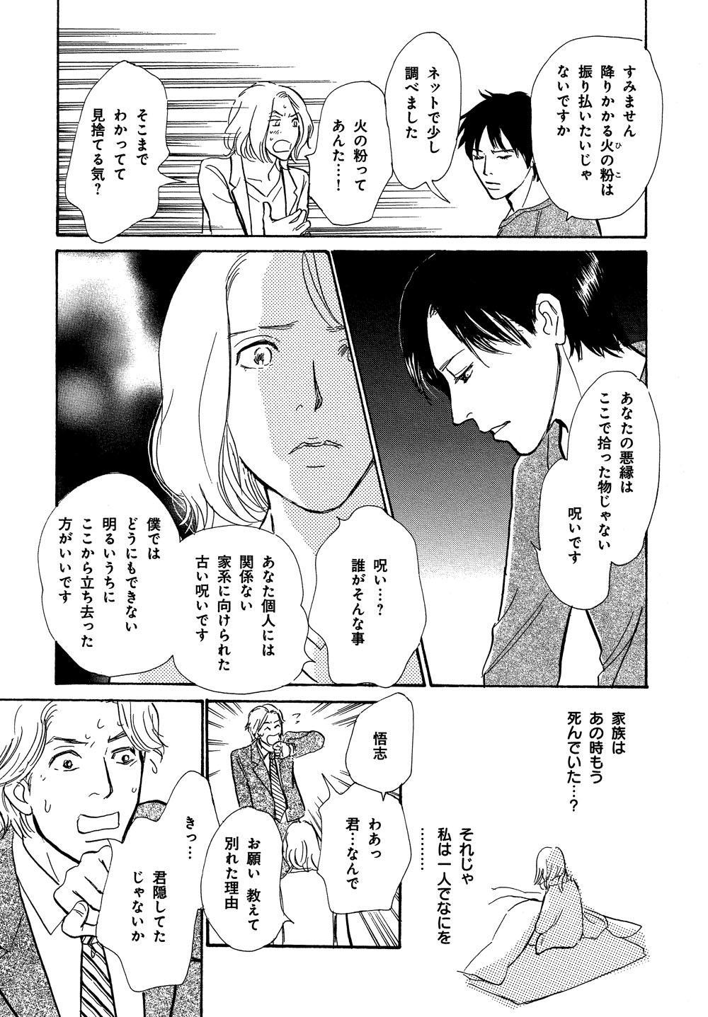 hyakki_0020_0037.jpg