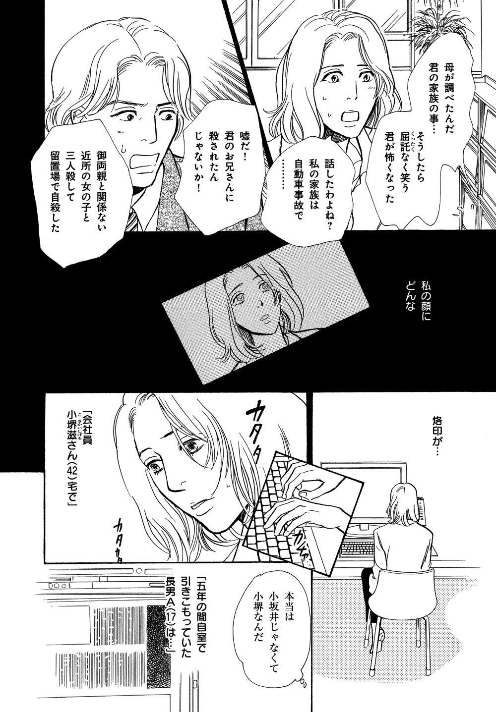 hyakki_0020_0038.jpg