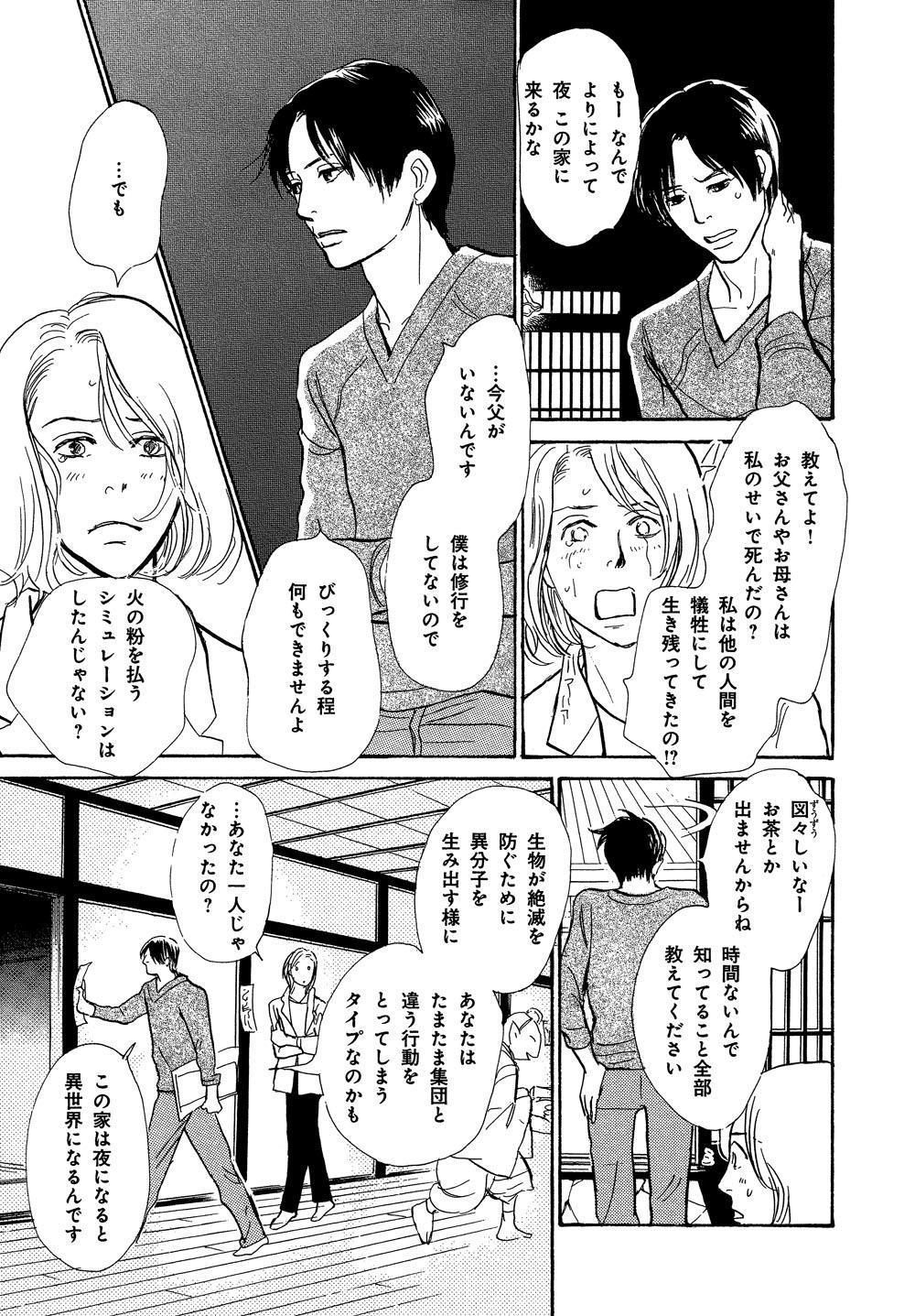 hyakki_0020_0041.jpg