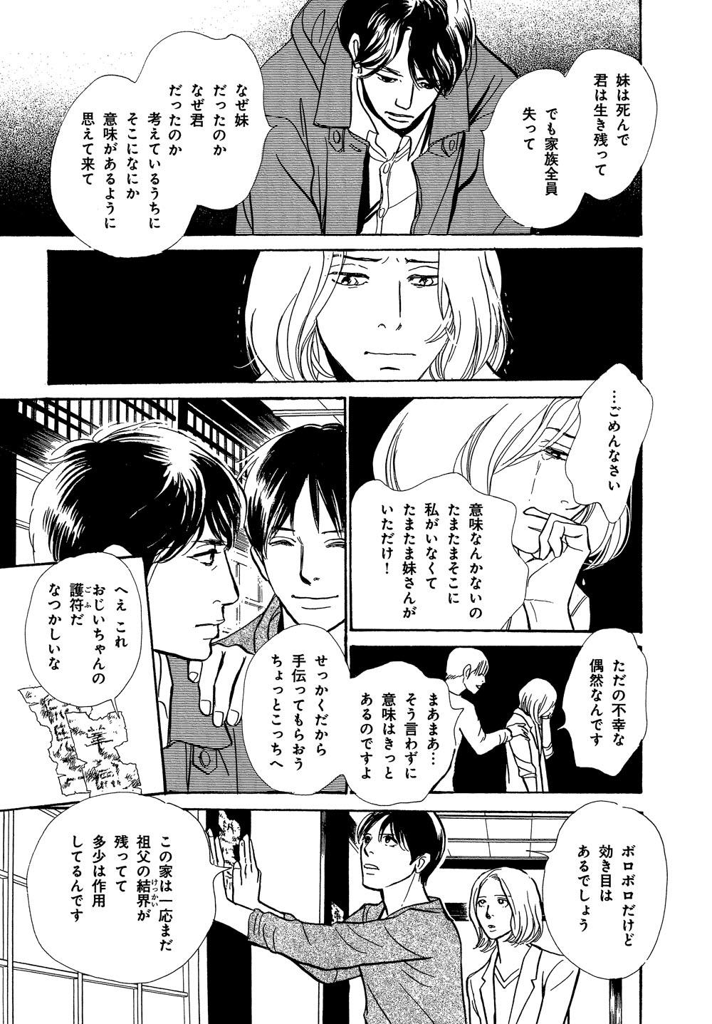 hyakki_0020_0043.jpg