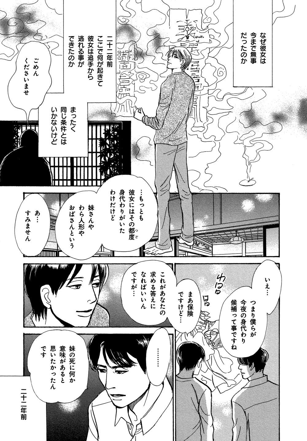hyakki_0020_0045.jpg