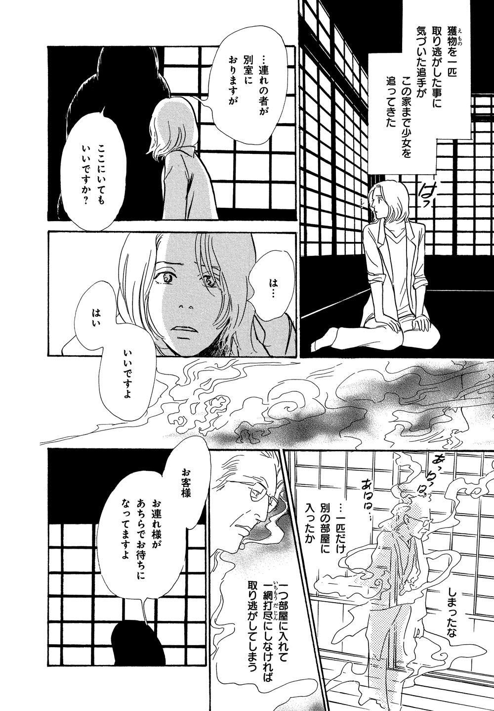 hyakki_0020_0046.jpg