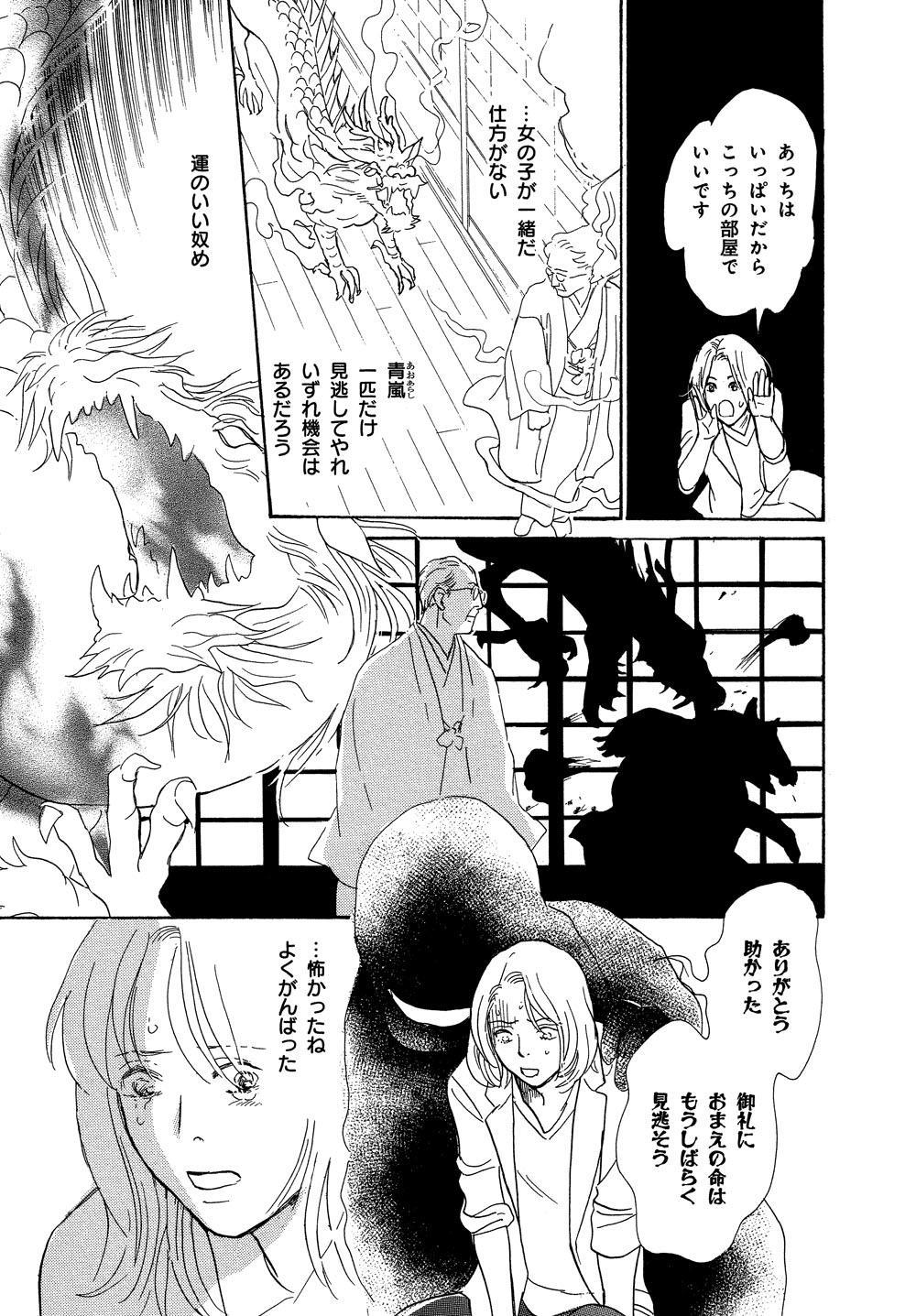 hyakki_0020_0047.jpg