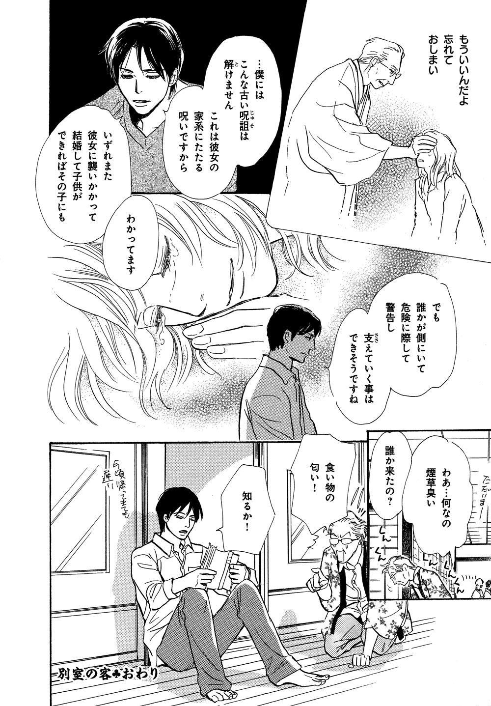 hyakki_0020_0048.jpg