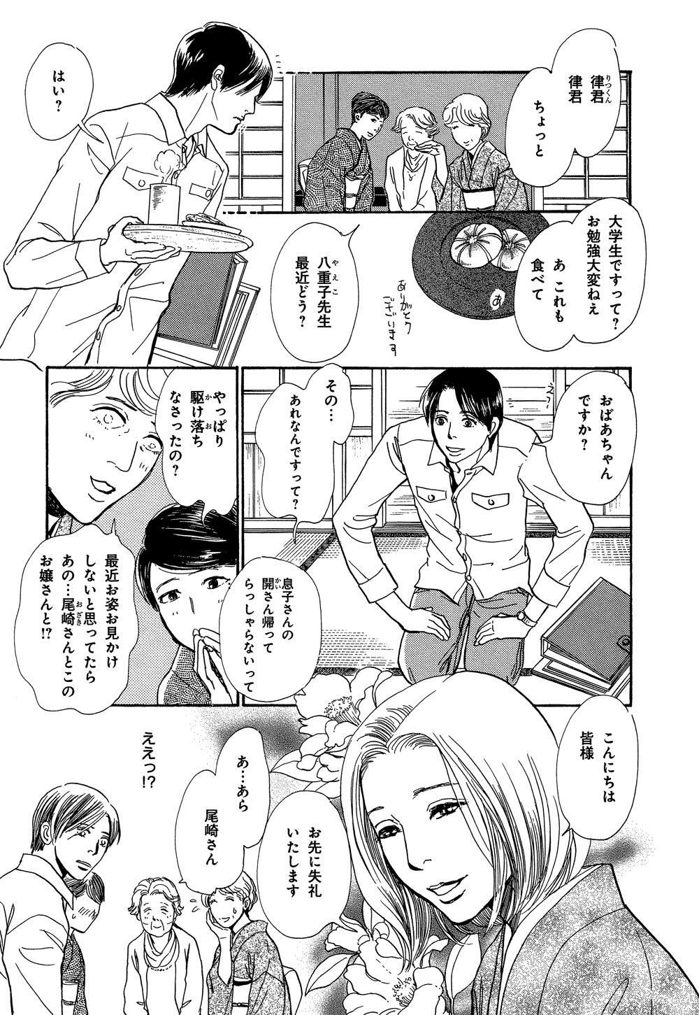 hyakki_0021_0007.jpg