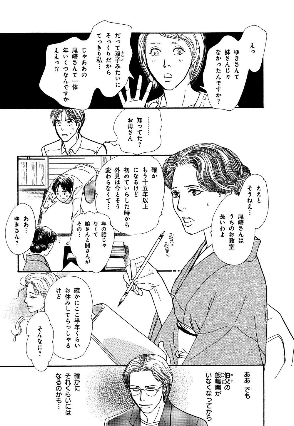 hyakki_0021_0009.jpg