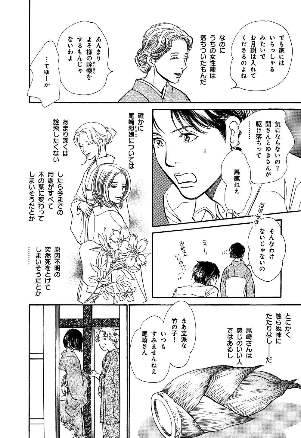 hyakki_0021_0010.jpg