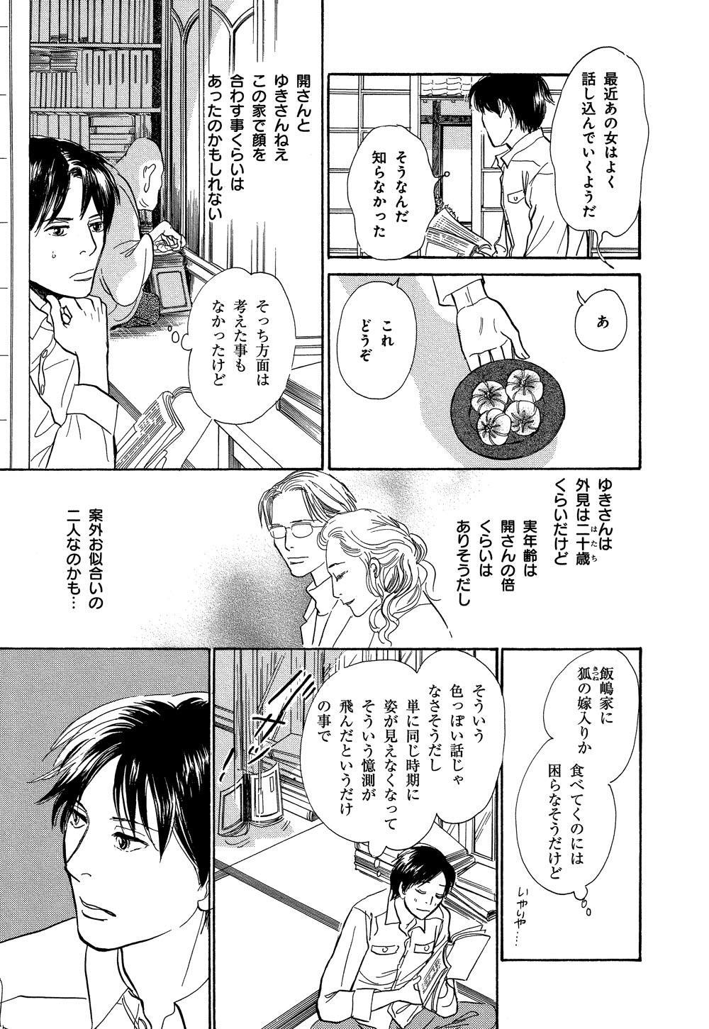hyakki_0021_0011.jpg