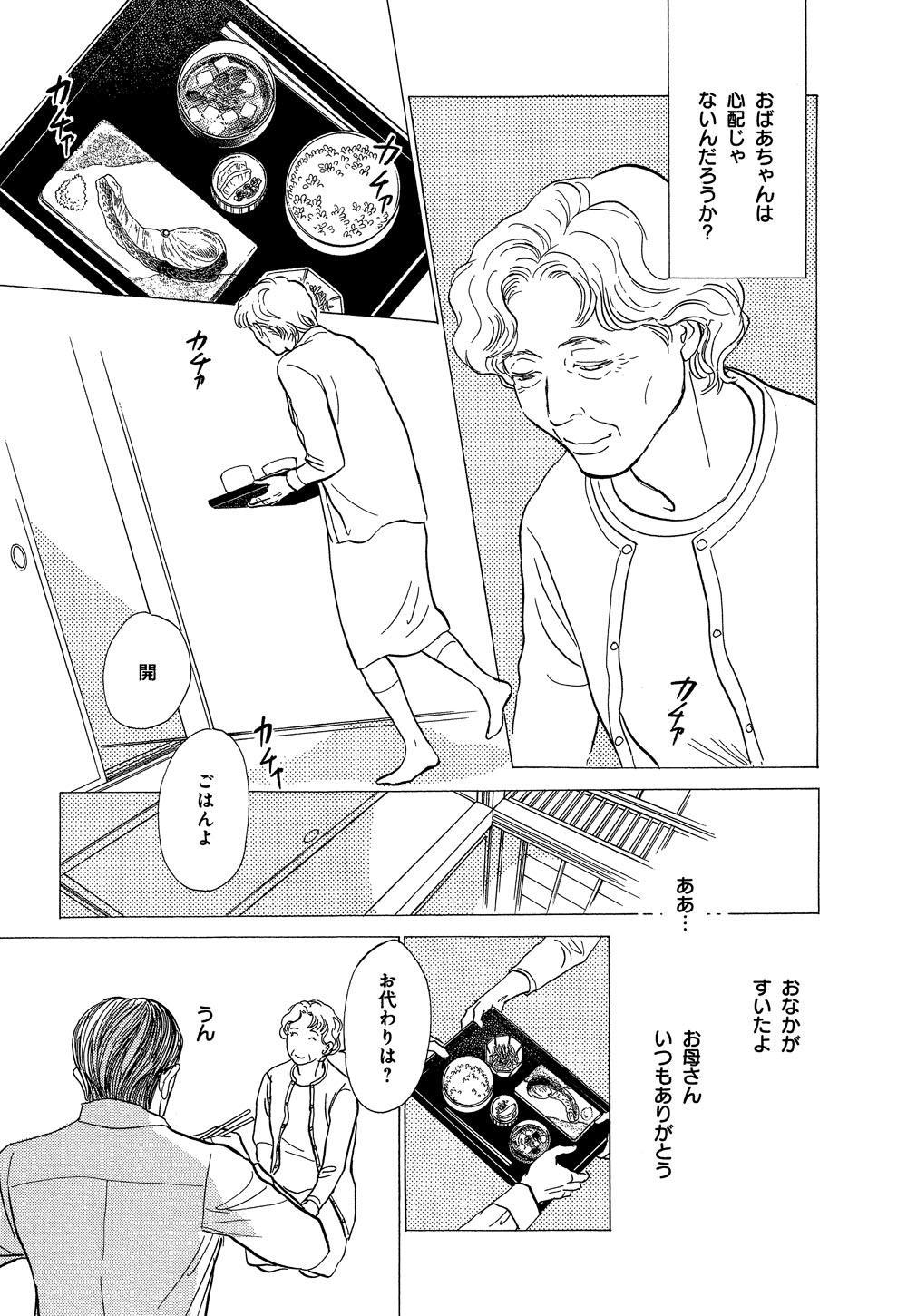 hyakki_0021_0013.jpg
