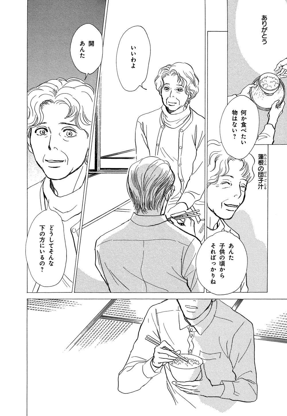 hyakki_0021_0014.jpg