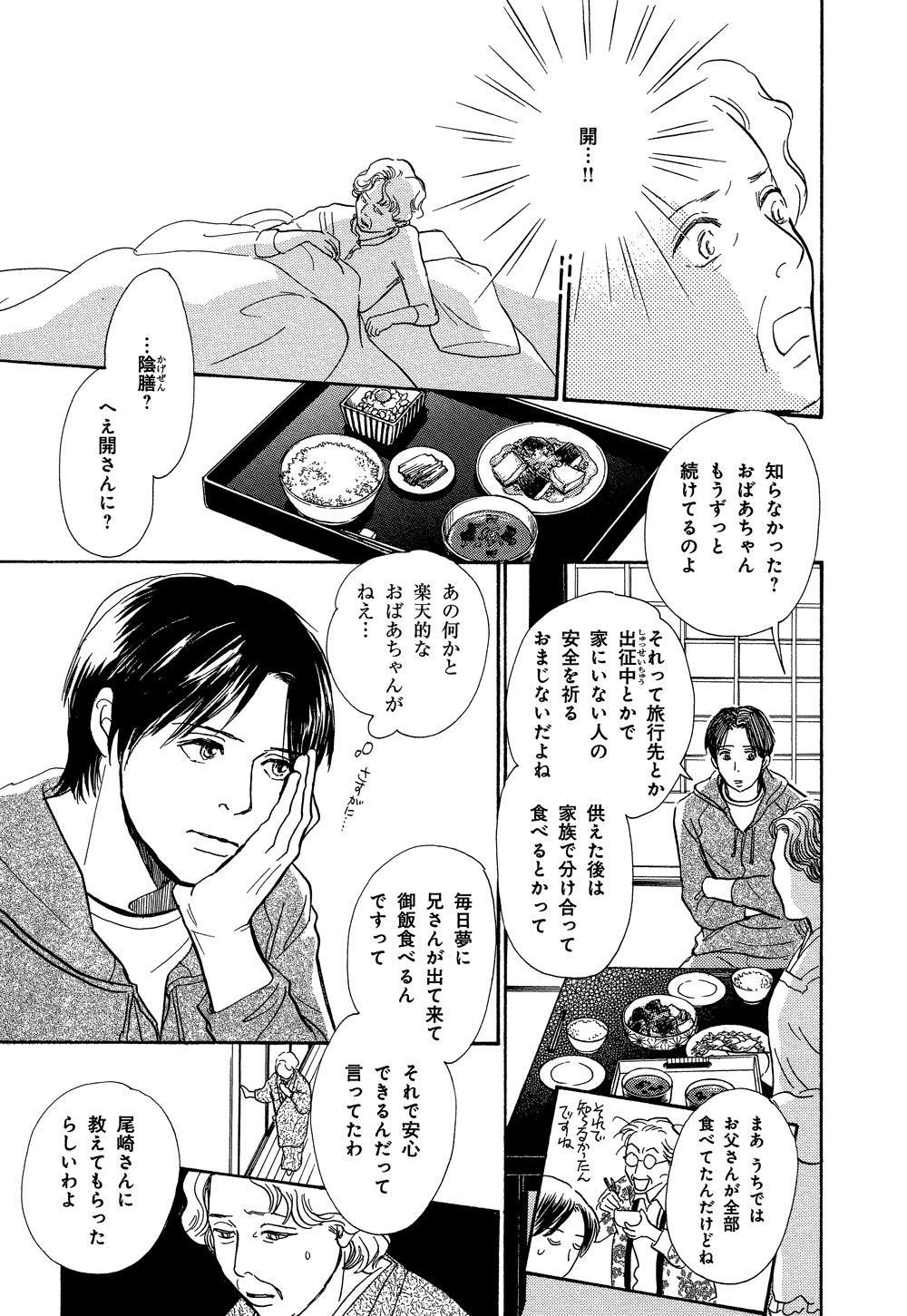 hyakki_0021_0015.jpg