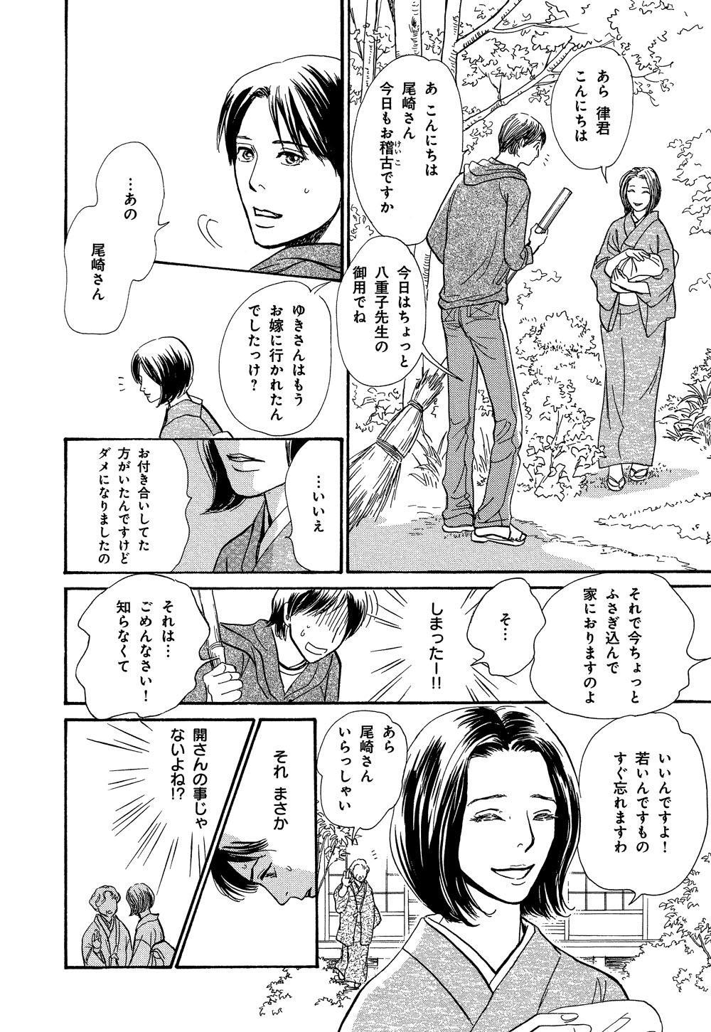 hyakki_0021_0016.jpg