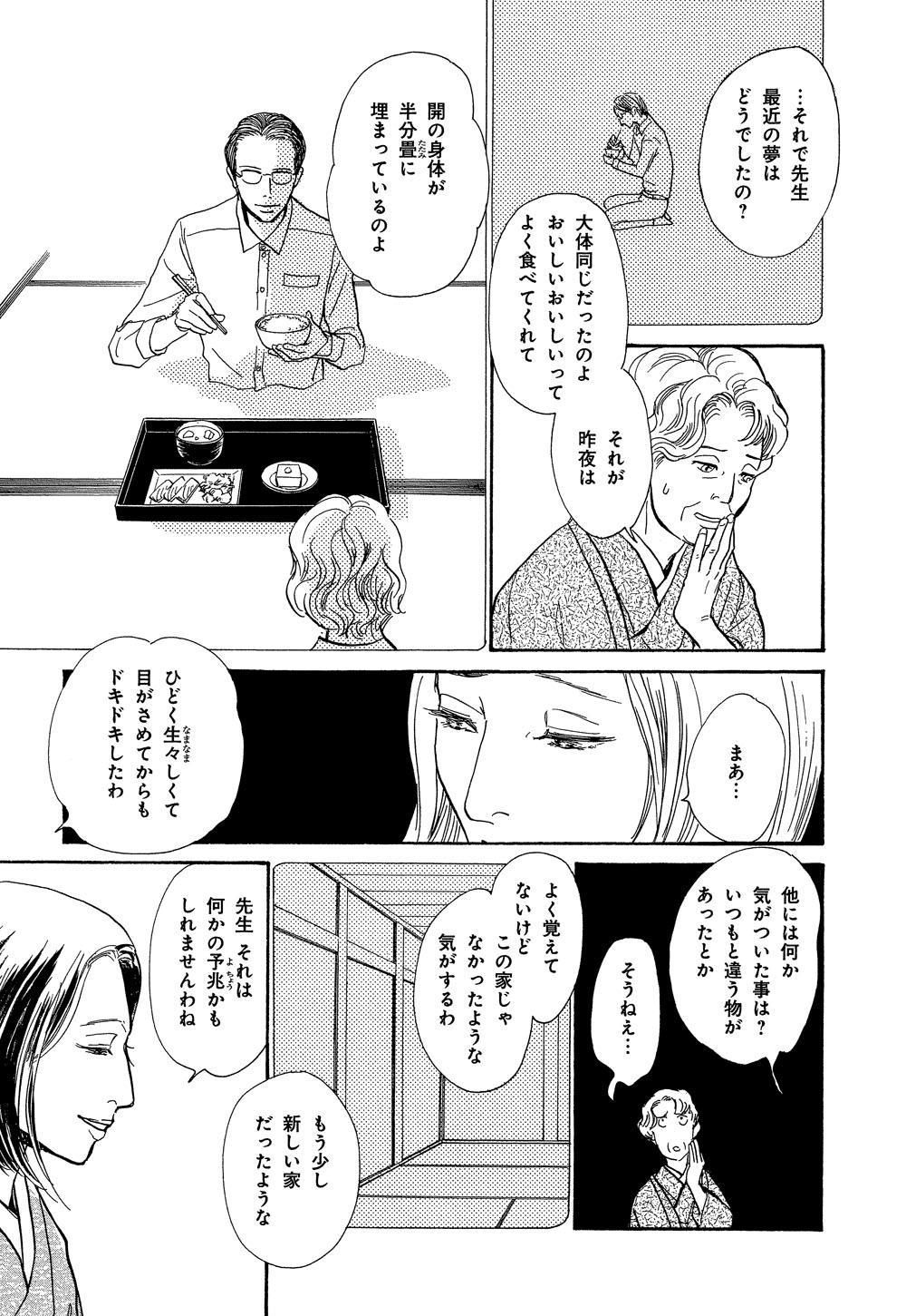 hyakki_0021_0017.jpg