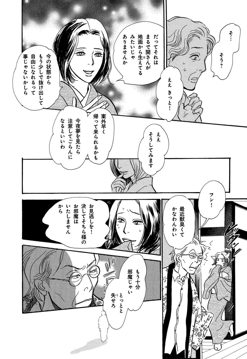 hyakki_0021_0018.jpg